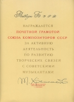 Award of Soviet Composers' Union